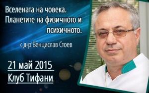 """MasterMind Party: """"Вселената на човека. Планетите на физичното и психичното"""" с д-р Венцислав Стоев"""