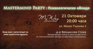 Mastermind Party : Психологическо айкидо