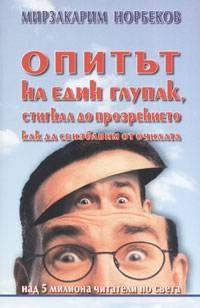 """""""Опитът на един глупак, стигнал до прозрението как да се избавим от очилата"""", Мирзакарим Норбеков"""
