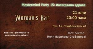 Mastermind Party 15 : Интегрално здраве.