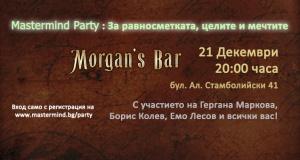 Mastermind Party : За Равносметката, Целите и Мечтите...