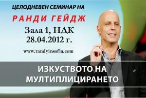 Ранди Гейдж в София