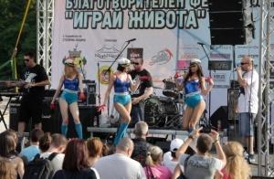 """Благотворителен фестивал """"ИГРАЙ ЖИВОТА"""" 2013."""