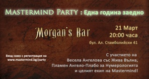 Mastermind Birthday Party: Една година заедно!