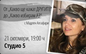 """Mastermind Party: От """"Какво ще кажат ДРУГИТЕ"""" до """"Какво избирам АЗ"""" с Мадлен Алгафари"""