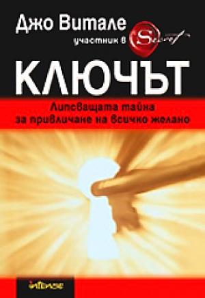 КЛЮЧЪТ - Джо Витале