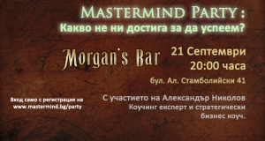 Mastermind Party: Какво не ни достига, за да успеем?