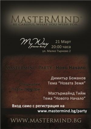 Mastermind Party : Ново Начало