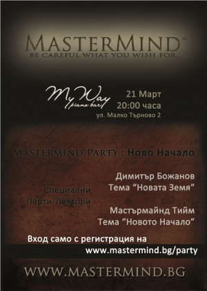 Mastermind Party : ���� ������