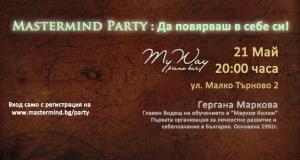 Mastermind Party : Да повярваш в себе си!