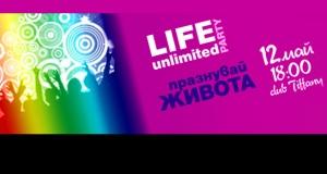 Парти LIFE UNLIMITED - Празнувай живота