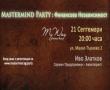 Mastermind Party : Финансова независимост