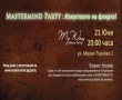 Mastermind Party : Ефективна комуникация