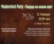 Mastermind Party : Творци на новия свят