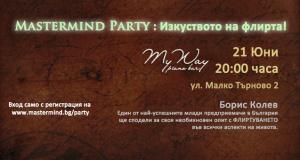 Mastermind Party : Изкуството на флирта!