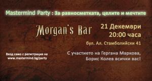 Mastermind Party 14 : ФЪН ШУЙ ЗАЩО?