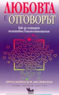 """""""Любовта е отговорът! Как да изградим позитивни взаимоотношения"""" =  Джералд Джамполски и Даян Сиринсионе"""