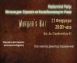 Металандия: Страната на Умозабавляващото Учене